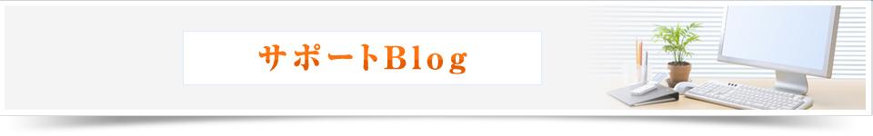 社長のblog