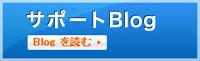 サポートBlog